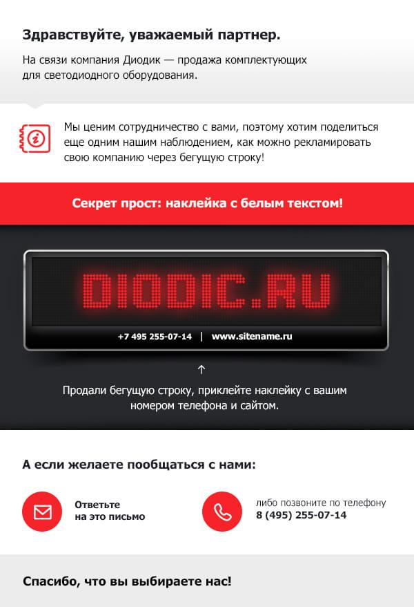 Комерческое предложение от Diodic.ru