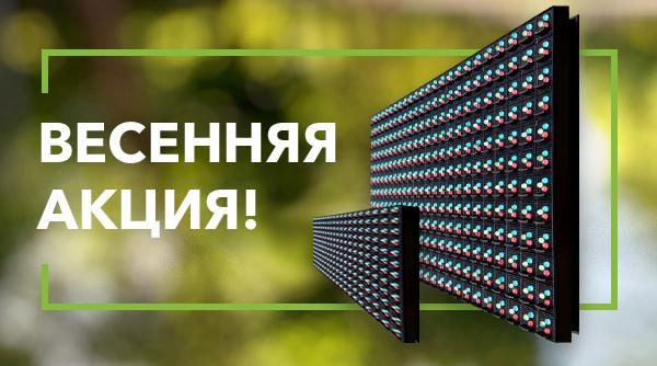 ВЕСНА - Акция на модули!