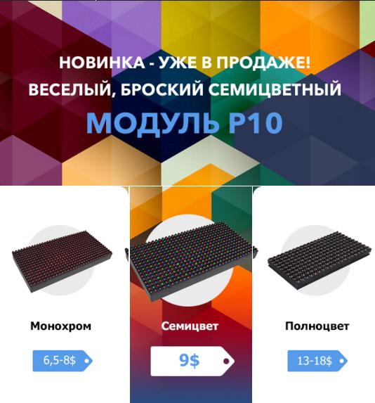 Новые семицветные модули MP10!