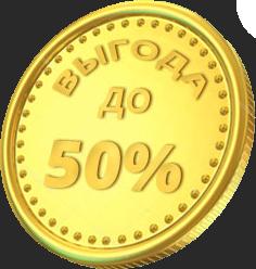 Монетка с выгодой